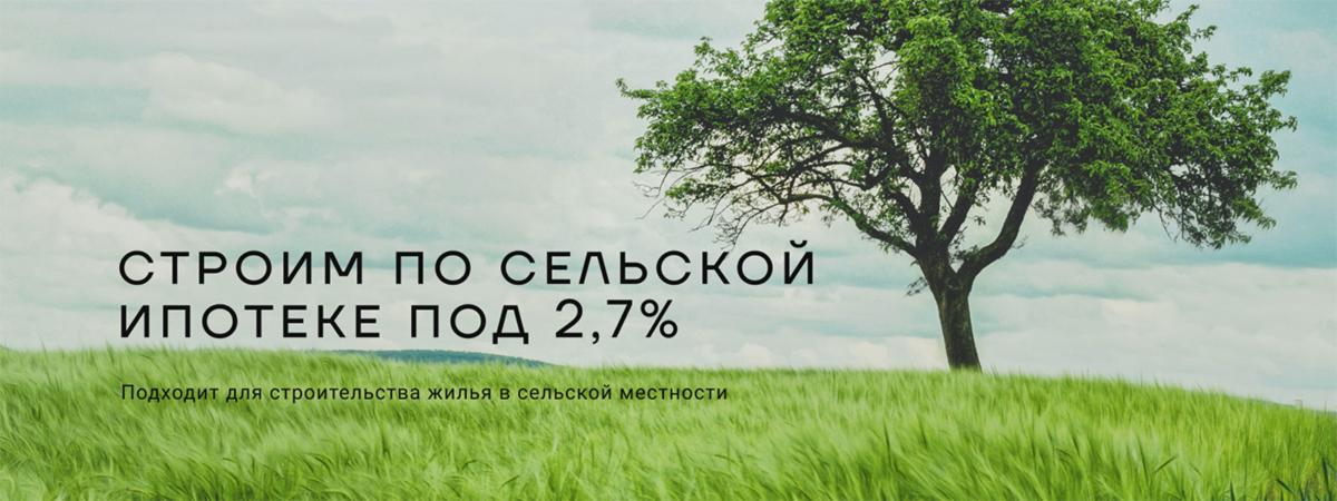 /userfls/editor/large/selskaya-ipoteka_45.webp