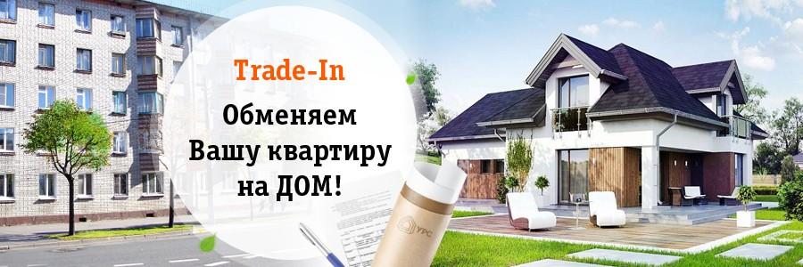 obmen_kvartiry
