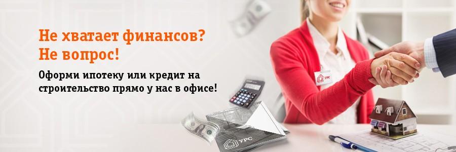ipoteka_na_stroitelstvo